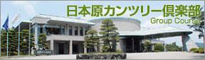 日本原カンツリークラブ